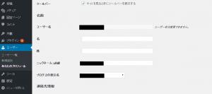 ワードプレスの表示名変更1