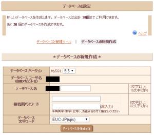 さくらインターネットDB設定3