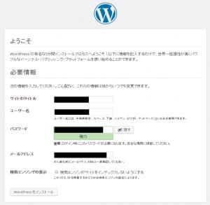 さくらインターネットWP設定7