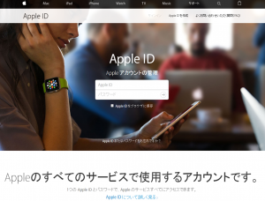 AppleID作成1