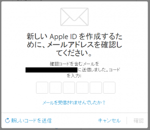 AppleID作成3
