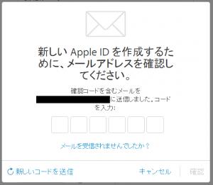 AppleID作成3