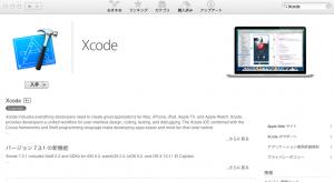 Xcodeインストール3