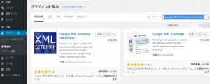 Googleウェブマスタsitemap登録2