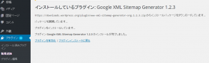 Googleウェブマスタsitemap登録3