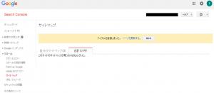 Googleウェブマスタsitemap登録6