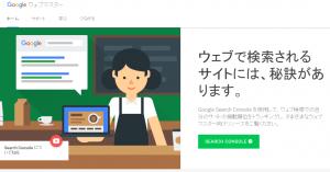 Googleウェブマスタサイト登録1
