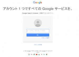 Googleウェブマスタサイト登録2
