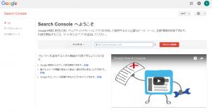 Googleウェブマスタサイト登録3