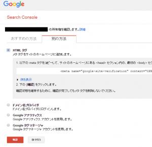Googleウェブマスタサイト登録4
