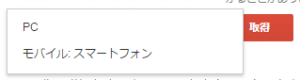 FetchasGoogle2